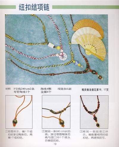 蛇盘扣的做法图解