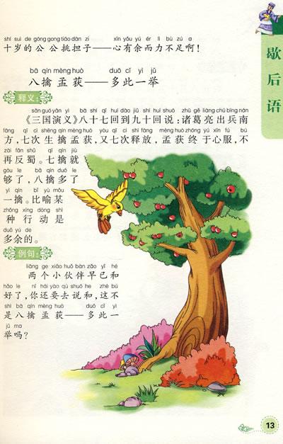 谚语插画风景