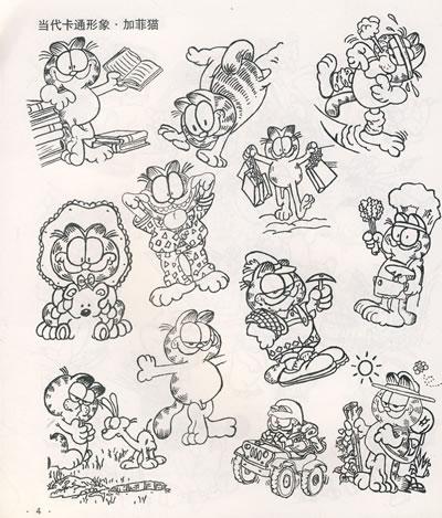 当代卡通形象·猫和老鼠 当代卡通形象·加菲猫 当代卡通