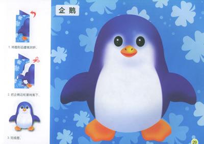 企鹅剪纸拼贴做法图解