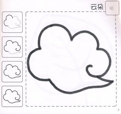描画本:宝宝学画