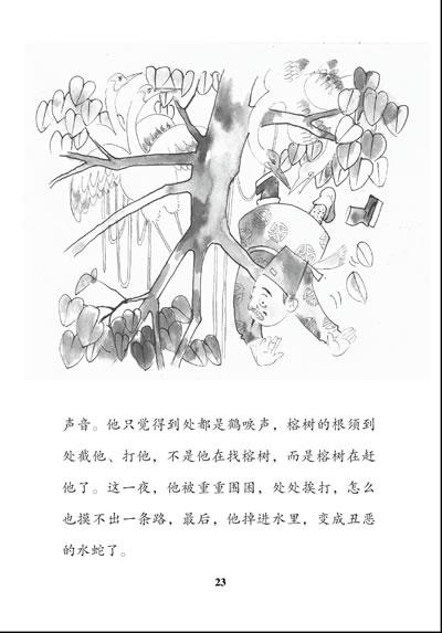 传承中华美德 简笔画图片