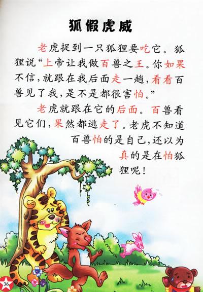 宝宝趣味识字3-6(4)