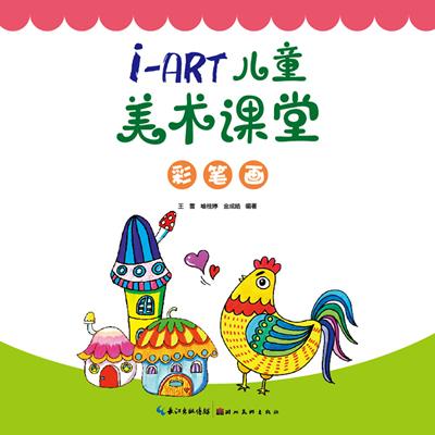 《iart儿童美术课堂彩笔画》(王雪.)【简介