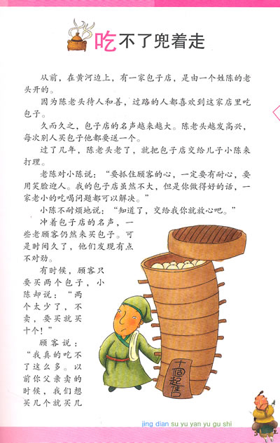 百步书梯--让孩子出口成章的经典俗语谚语故事
