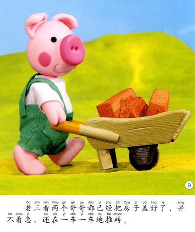小猪的泥工步骤图