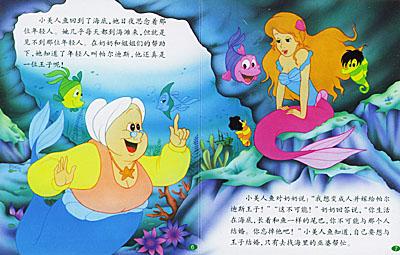 小美人鱼--迷你童话