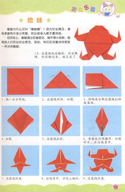 青蛙折纸灯笼步骤