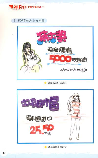 艺术设计专业手绘pop系列丛书——手绘pop价格字体设计 王少华
