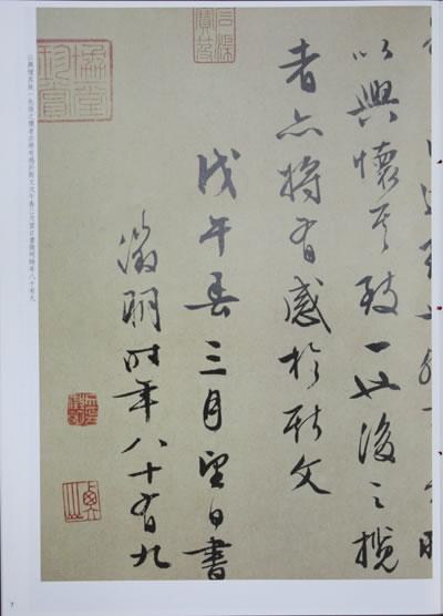 文徵明书兰亭序-孙宝文. 编(新博)图片