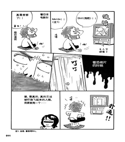 在日本人气超过高木直子的超人气漫画家