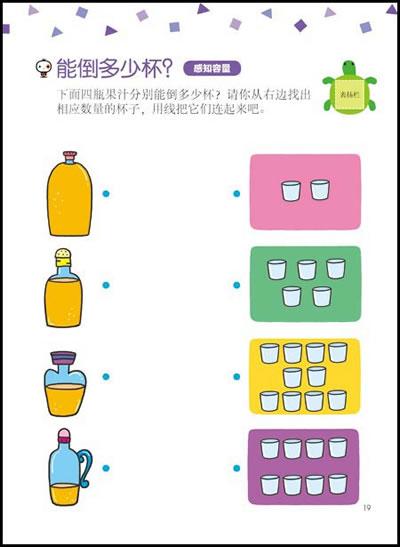 6岁(下)——畅销韩国 科学分级 贴心家长指导=天才数学宝宝