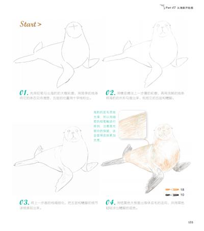 动物绘 38种可爱动物的色铅笔图绘/22933988