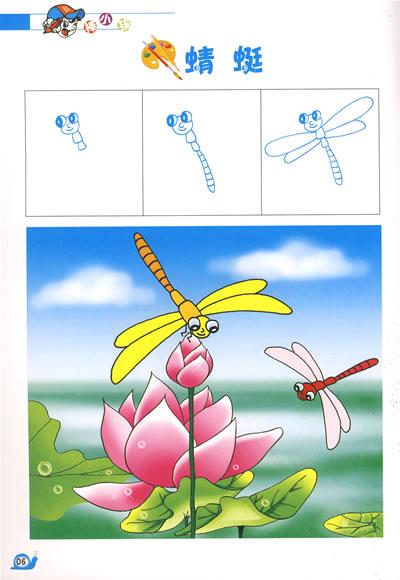 《棒小孩:学画卡通动物1》(孙琼.)【简介