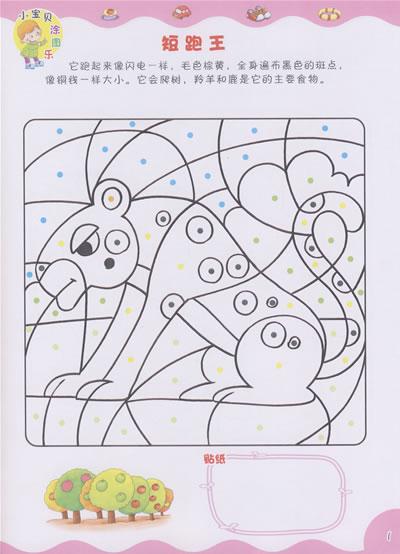 3~5岁年龄阶段是宝宝从动作思维向抽象思维发展的关键时期。在这一时期,有益有趣的美术活动,不仅能使宝宝受到艺术的熏陶,还能很好地培养宝宝的思维能力。   本书针对这一年龄阶段宝宝的发展特点,将涂色、认知、猜谜等元素融合,能够有效地锻炼宝宝的小手指,增强其动作灵活性;提高宝宝对颜色的辨别能力;让宝宝学会运用图形的组合来表现事物特征,是一本适合3~5岁宝宝的游戏涂色书。