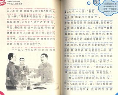 中外名人励志故事:历史人物篇(注音版)
