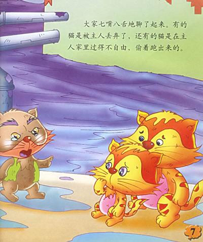 《地下迷宫里的猫——大眼猫童话故事丛书》
