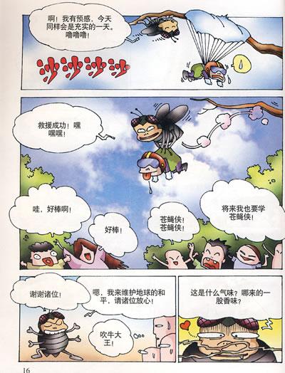 老虎睡觉卡通图片