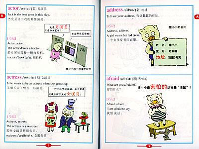 小学生英语人教版三到六年级单词总汇