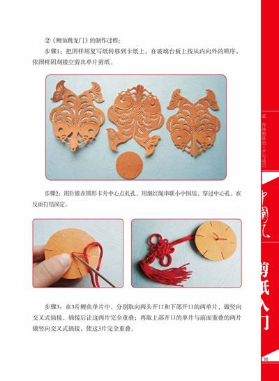 《中国风立体剪纸b7生肖篇》,《中国风立体剪纸动物篇》系列书籍的