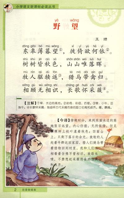 唐诗三百首-小学语文新课标必读