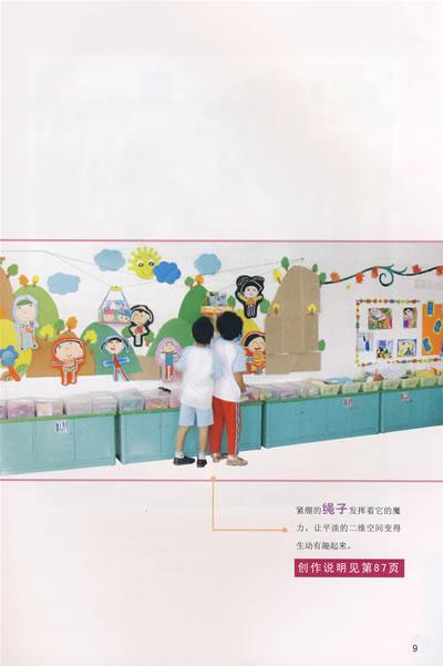 画说幼儿园空间艺术设计