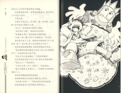 皮皮鲁总动员之 皮皮鲁和魔方大厦图片