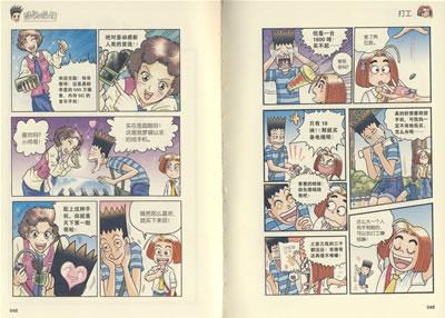 """校园爆笑漫画作品,青春的苦恼和活力,朋友的友谊和""""纠葛"""",学习的压力"""
