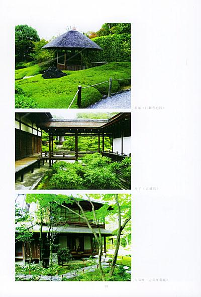 《日本园林教程——全国高等学校 建筑学学 科 专业 指导