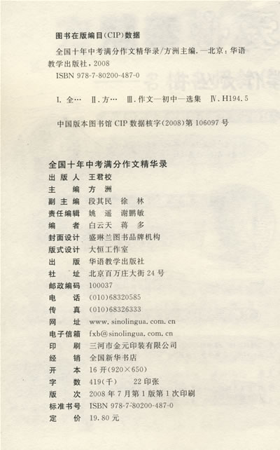 留在心底的风景 话题作文  翅膀(2007年重庆市中考作文题)   延续最