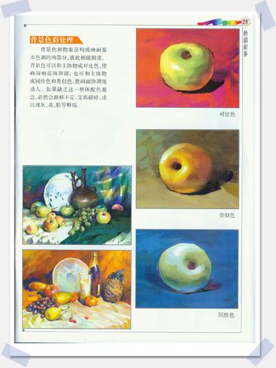 【rt2】绘画起步丛书:色彩起步 许章茹绘 浙江少年儿童出版社