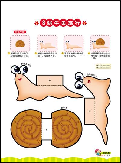 《q宝贝立体小手工(动物)-小蜗牛智慧丛书》