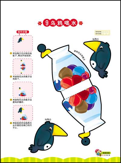 q宝贝立体小手工动物-小蜗牛智慧丛书/21118928