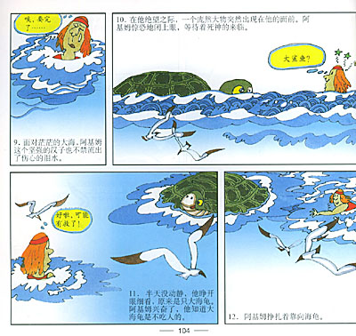 《人与动物恩情的故事(上)——最新动物彩图画库》