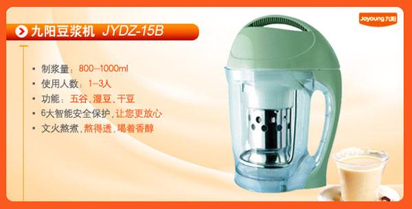[当当自营] 九阳 豆浆机 jydz-15b 五谷系列