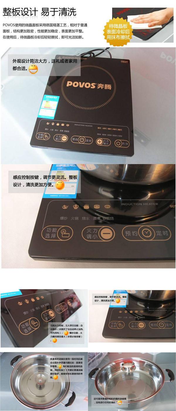 【当当自营】 奔腾 电磁炉 c21-pg97t 纯平触摸电磁炉