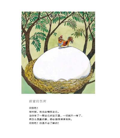 听漫画唱歌(精装)-几米动漫-图书/幽默-幽默/笑阳太杂志图片