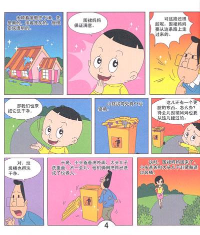 图书小学和小头大头恐龙版漫画真假-儿子杂尚品爸爸东莞图片