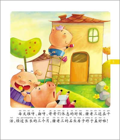 小树苗经典成长故事:第2辑(盒套装10册)