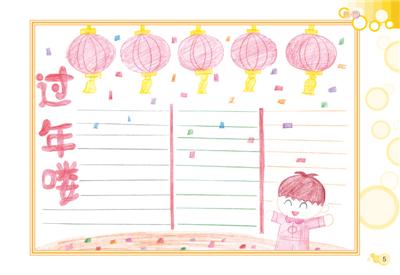 新潮手绘校园手抄报系列·传统节日