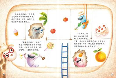 动物宝宝幼儿园(全10册,幼儿园成长日记,聚焦宝宝现实