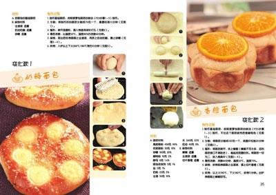 【rt4】人气面包(附赠dvd) 王森 辽宁科学技术出版社 9787538172980