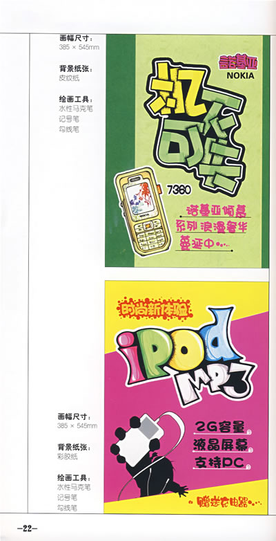 pop手绘宝典:商业展示