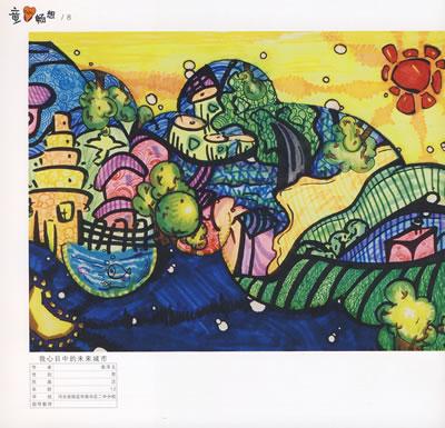 童心畅想 全国世博儿童画入选作品集图片