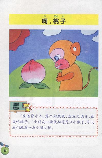 儿童趣味学画:中级