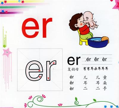 学前拼音/儿童启蒙教育丛书