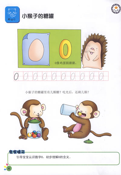 幼儿数学启蒙专用:阶梯数学(4-5岁)