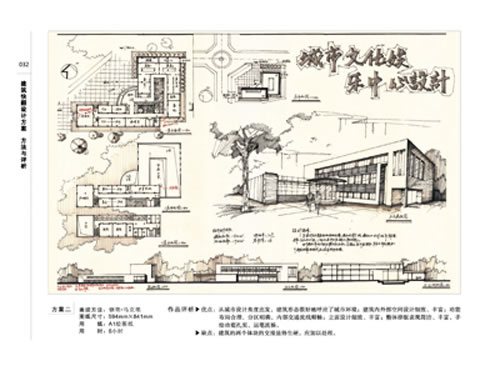 建筑快题设计方案:方法与评析(海量手绘图片