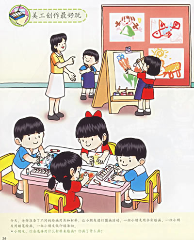 我爱上幼儿园:中班(共六册)——幼儿园主题学习丛书