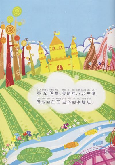 世界经典童话故事 青蛙王子